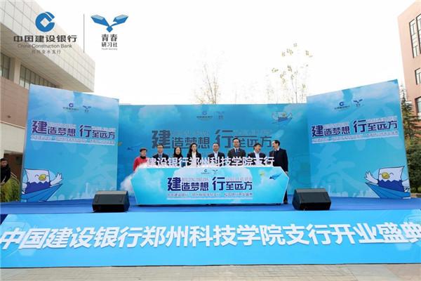 20201113建设银行郑州科技学院支行开业-1.jpg