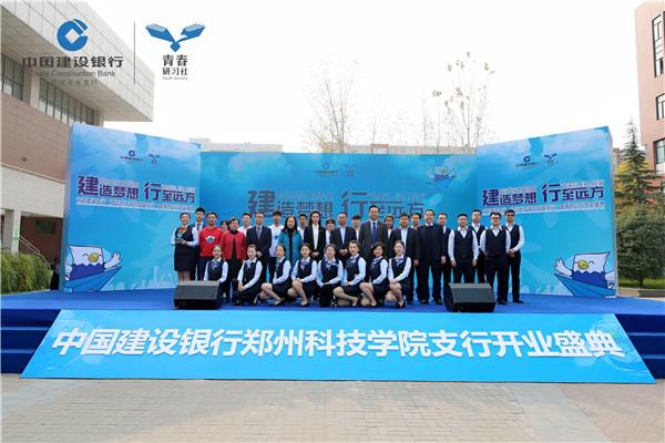 20201113建设银行郑州科技学院支行开业-2.jpg