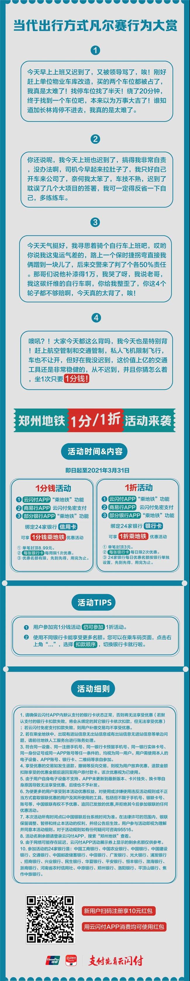 20201119中国银联地铁优惠.jpg