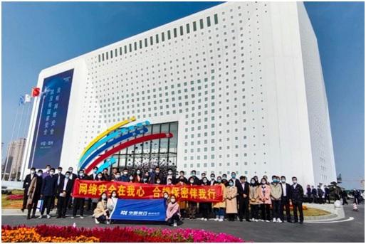 20201209郑州银行科技馆网络安全-2.jpg