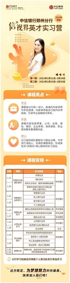 20201228中信银行郑州招募实习生.jpg