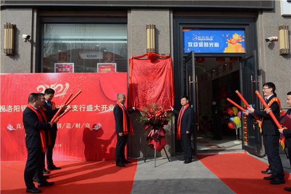 牢记使命 求实创新:洛阳银行瑞达路支行盛大开业