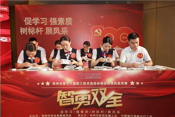 郑州市第十八届职工技术运动会综合柜员技能竞赛活动在中原银行郑州分行举办