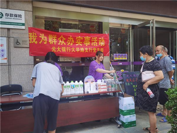 """光大银行郑州分行26家支行设立""""便民服务站"""" 免费提供300万救灾物品"""