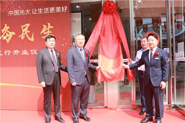 中国光大银行郑州永平路支行正式开门营业