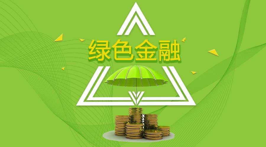 光大银行:打造阳光金融,推动绿色经济
