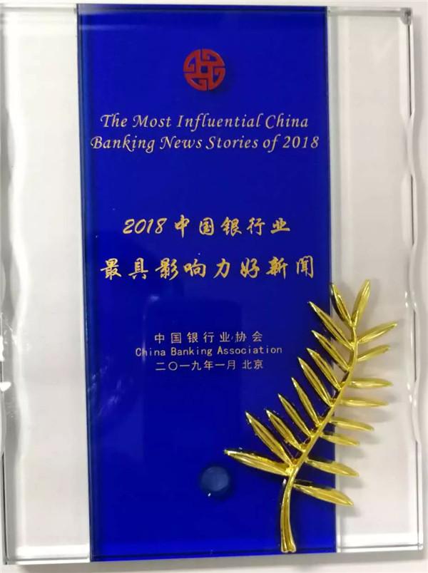 郑州银行获奖20190108-1.jpg