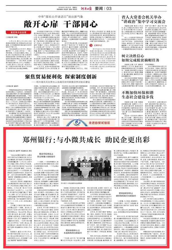 郑州银行获奖20190108-2.jpg