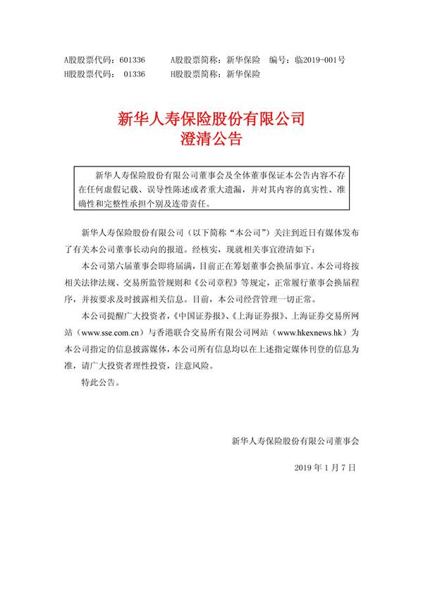 新华保险澄清公告.jpg
