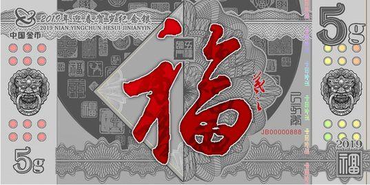 2019年迎春贺岁纪念卡-4.jpg