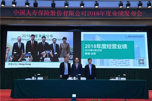 中国人寿2018业绩发布会-1.jpg