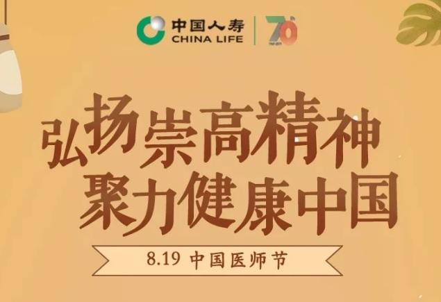 【中国人寿】弘扬崇高精神 聚力健康中国