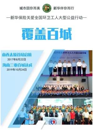 20191025新华保险环卫公益项目.jpg