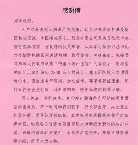 20200202郑州银行抗击疫情-5.jpg