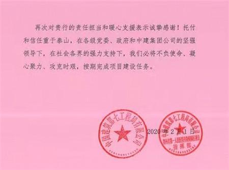 20200202郑州银行抗击疫情-6.jpg