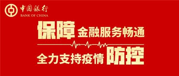 20200203中国银行疫情防控-1.jpg