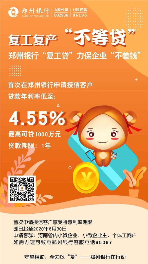 20200305郑州银行复工贷.jpg