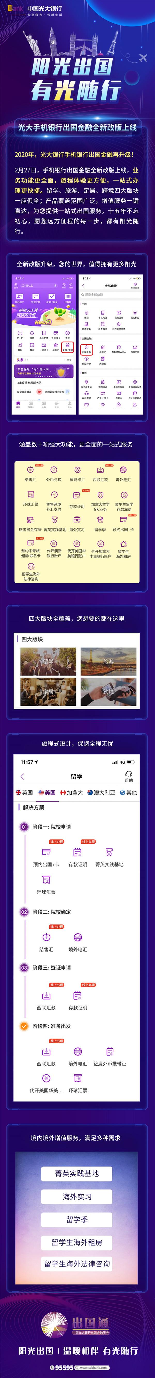 20200305光大银行手机银行.jpg