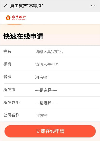 20200311郑州银行复工复产-5.jpg