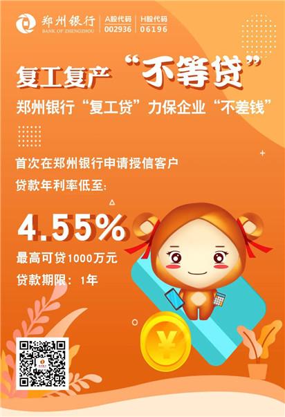 20200311郑州银行复工复产-1.jpg