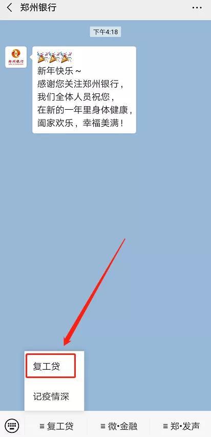 20200311郑州银行复工复产-3.jpg