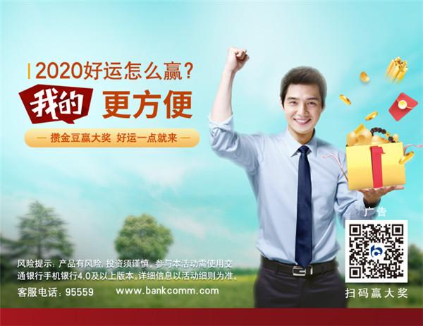 """交通银行开展""""攒金豆赢大奖""""活动支持返岗复工助力安全生产生活"""