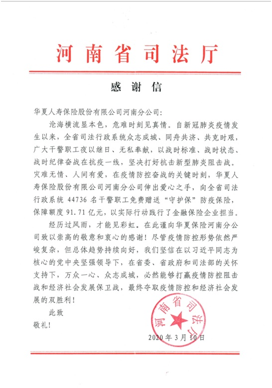 20200330华夏保险省司法厅捐赠保险.jpg