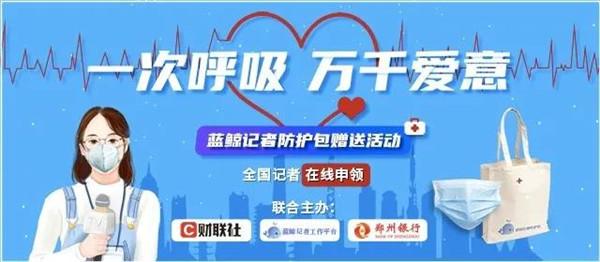 2020郑州银行抗疫记者包-1.jpg