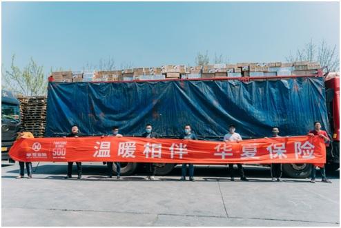 20200420华夏保险援助武汉-6.jpg