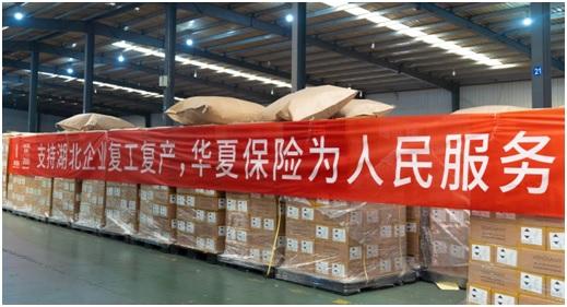 20200420华夏保险援助武汉-2.jpg
