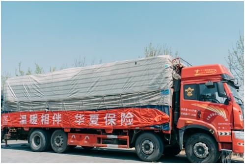 20200420华夏保险援助武汉-1.jpg
