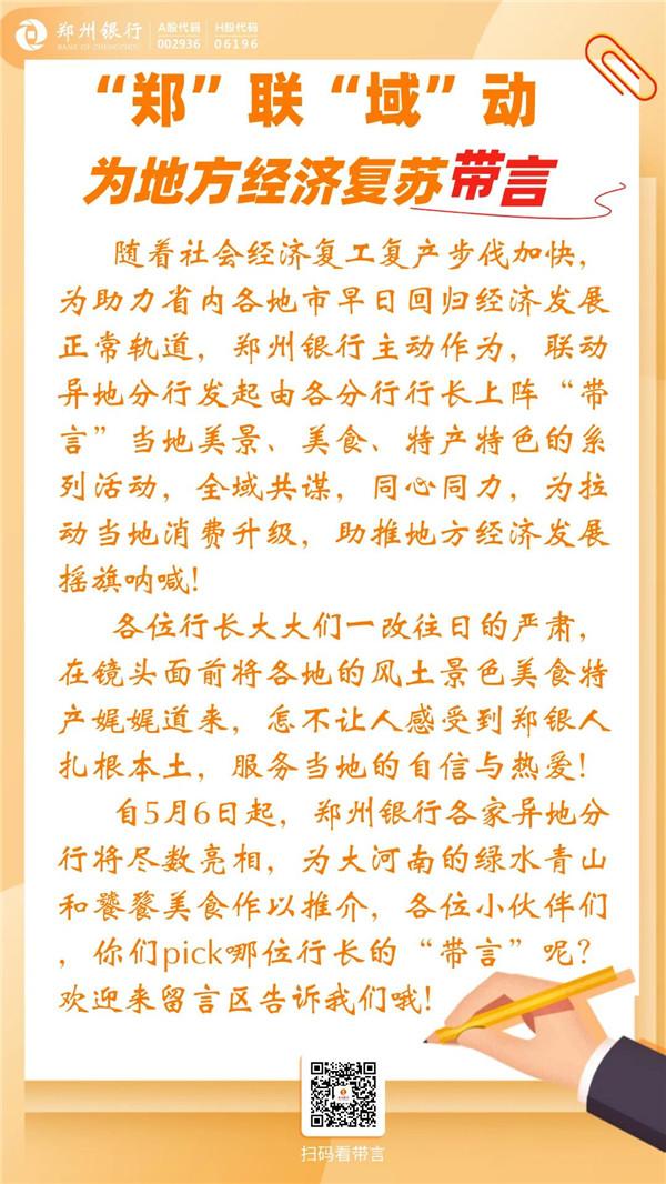 20200507郑州银行行长代言-1.jpg