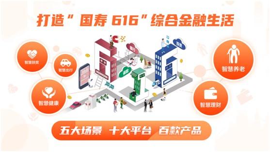 20200510中国人寿客户节-1.jpg