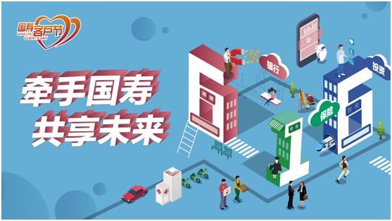 20200510中国人寿客户节-2.jpg