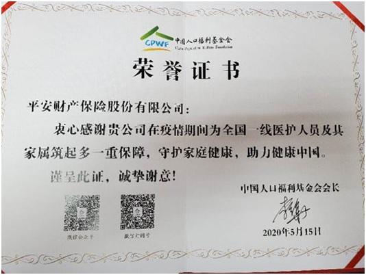 20200520平安产险人口福利基金会荣誉证书.jpg