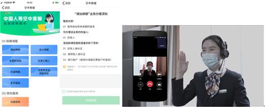 20200603中国人寿数字化转型-5.jpg