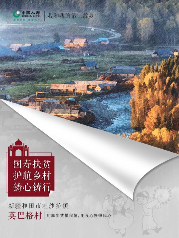 20200714国寿新疆扶贫-1.jpg