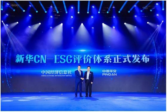 20201208中国平安ESG评价体系.jpg
