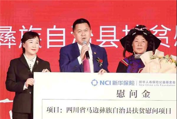 20210112新华保险扶贫-3.jpg