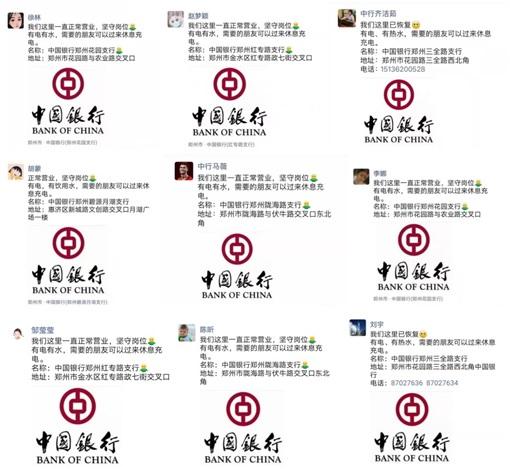 20210724中国银行灾害应对-3.jpg