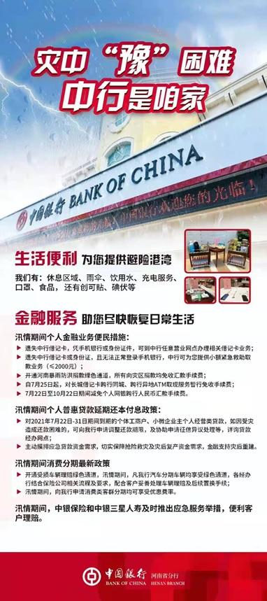 20210724中国银行灾害应对-5.jpg
