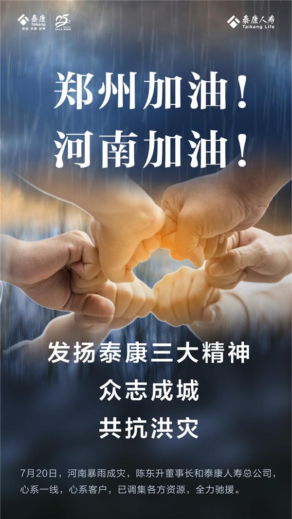 20210724泰康人寿捐赠5000万-1.jpg