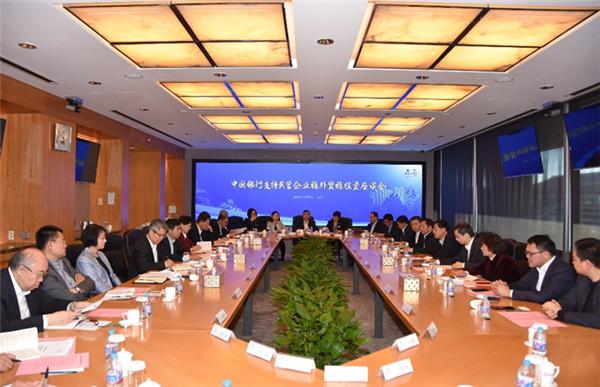 中国银行支持民营企业-2.jpg
