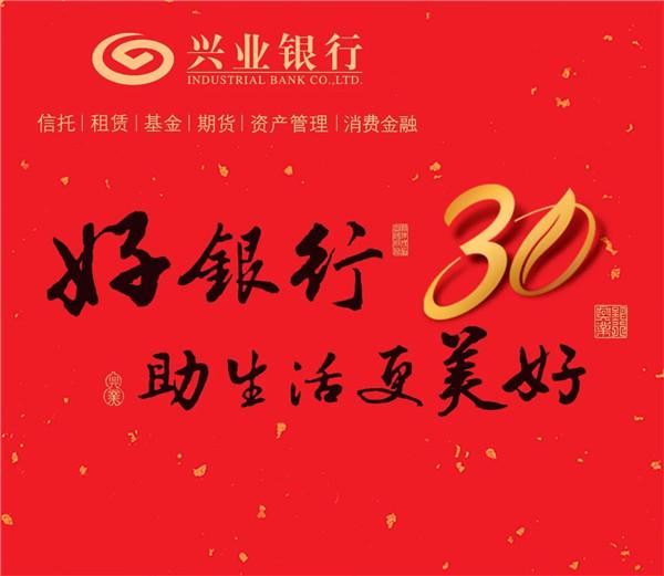 兴业银行30周年-5.jpg