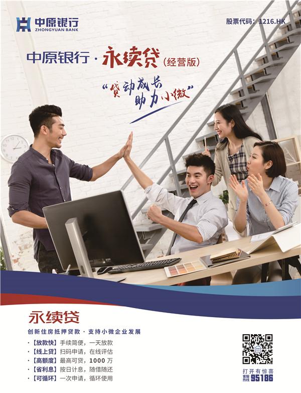 转曲 中原银行-永续贷 IT企业海报1.jpg