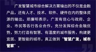 20190619智慧广发 城市管家 (7).jpg