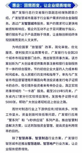 20190619智慧广发 城市管家 (4).jpg