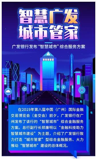 20190619智慧广发 城市管家 (1).jpg