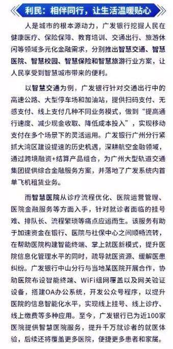 20190619智慧广发 城市管家 (6).jpg