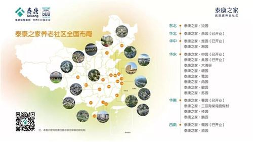 20200103泰康18长寿社区-1.jpg